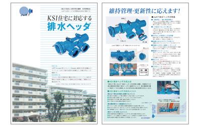 排水ヘッダ・カタログ