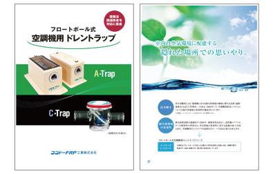 A・トラップ / C・トラップのカタログ