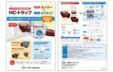 HC・トラップ・カタログ