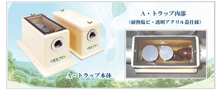 A・トラップ FRP製空調用ドレントラップ