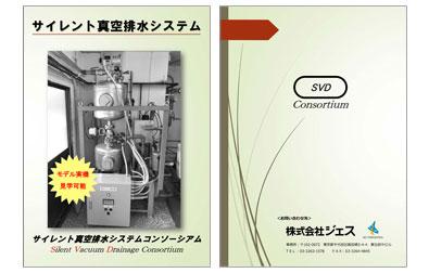 サイレント真空排水システム・カタログ
